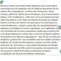 Versione di greco