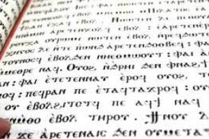 Seconda prova 2020: la versione di greco