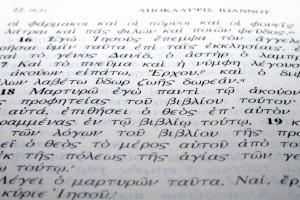 Testo in greco