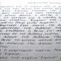 Seconda prova greco maturità 2018: ecco gli autori scelti dal MIUR negli anni passati