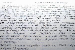 Versione di greco maturità 2018: consigli per la seconda prova di classico