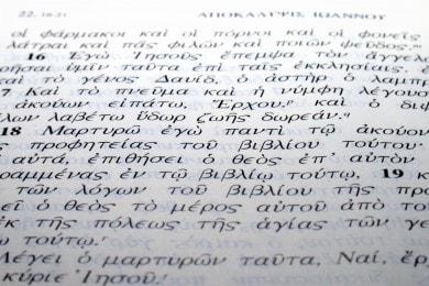 Versione di greco alla maturità 2018: Platone e Aristotele le previsioni per la seconda prova